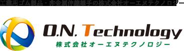 工業用ゴム製品・非金属伸縮継手の株式会社オーエヌテクノロジー