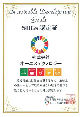 SDGs認定書