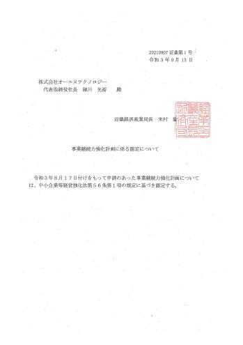 事業継続計画(BCP)策定